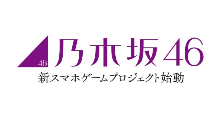 【乃木坂的フラクタル】公式プロモーションムービー【乃木坂46新作アプリゲーム】