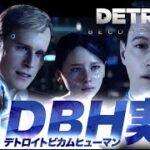 【デトロイトビカムヒューマン】第4回目!!!!【ダイアン津田のゲーム実況】【DBH】