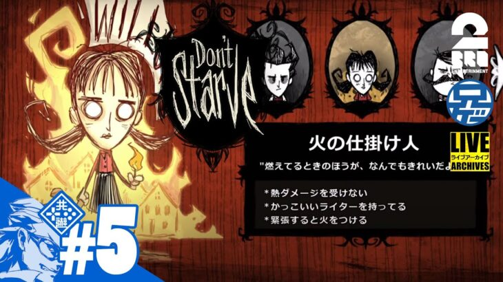 #5【サバイバル】兄者とDon't Starve (PS4)【2BRO.】