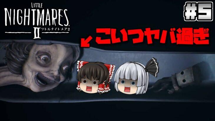 #5【Little Nightmares II】黄色いレインコート【ホラーゲーム】【ゆっくり実況】