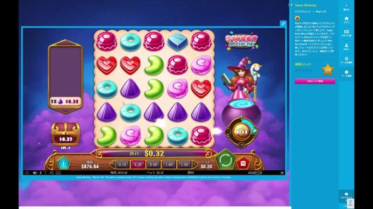 【オンラインカジノ】実践日記#6 ベラジョンカジノ (Sweet Alchemy) ビデオスロット  Vera&John