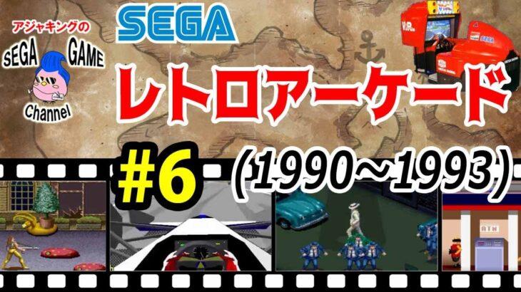 セガ アーケードゲーム特集その6(1990~1993)