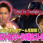 【#61】EIKOがロッシーさんとデッドバイデイライトを生配信!【ゲーム実況】