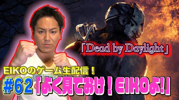 【#62】EIKOがデッドバイデイライトを生配信!【ゲーム実況】