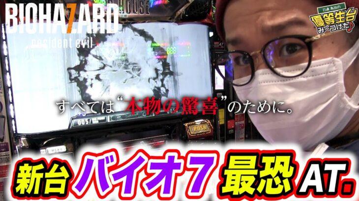新台のバイオハザード7は最恐のゲーム性能…【パチスロ バイオハザード7 レジデント イービル】日直島田の優等生台み〜つけた♪