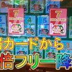 【メダルゲーム実況】目指せ一撃配当!ゆるハラスロット紀行 #7