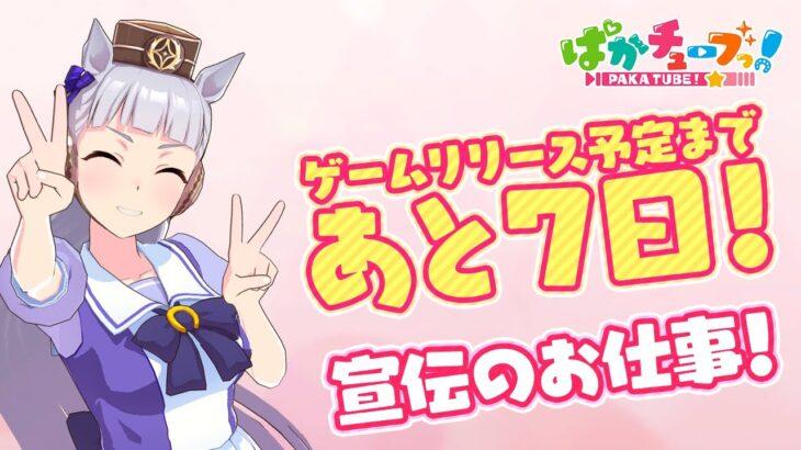 【宣伝のお仕事】ゲームリリース予定まであと7日!