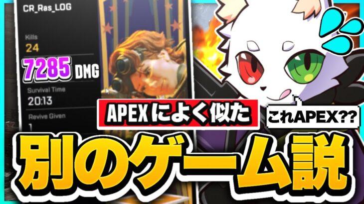 【7285dmg】APEXによく似た別のゲーム説【APEX】【APEX】