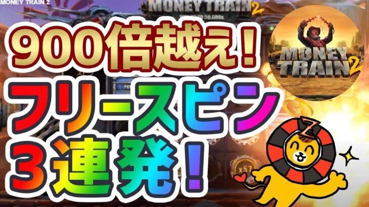 900倍越え!怒涛のFS3連発!【オンラインカジノ】【カジ旅】【マネートレイン2】