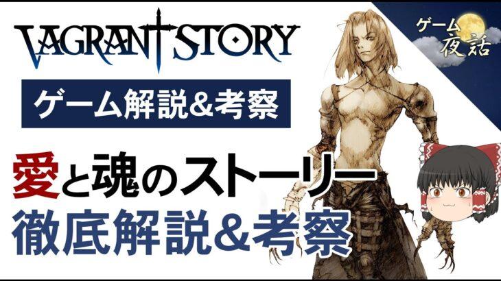 【ベイグラントストーリー】ストーリーの解説&考察【第92回後編-ゲーム夜話】