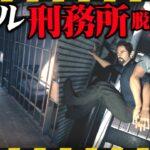 ガチな「刑務所」を再現してしまったゲームがヤバい…【A WAY OUT②話】