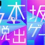 ABEMA 乃木坂46「9thバースデーライブ直前!乃木坂脱出ゲーム~46の謎と7つの部屋〜」2月21日