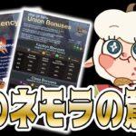 【AFKアリーナ】エンドレスゲームを早く終わらせる合図!特殊な陣営ボーナスについて紹介!【エンドレスゲーム】