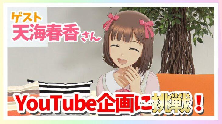 【アイマス】天海春香さんがゲスト出演!!AP2人とゲーム対決!【アイドルマスター】