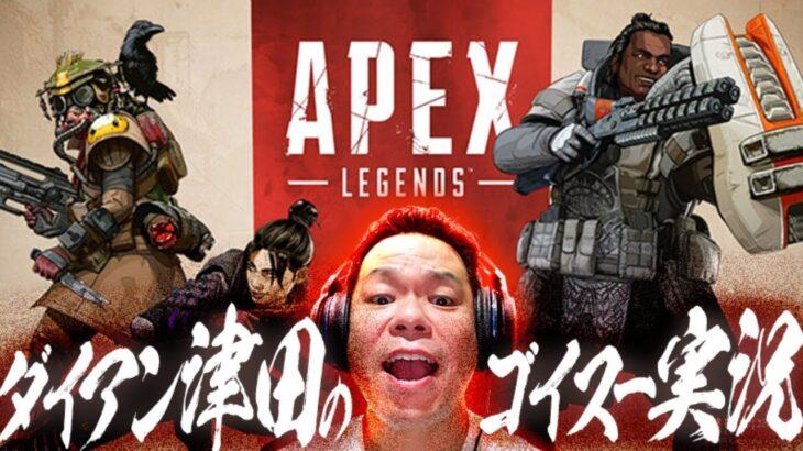 【APEX】とりあえず1キルしたい!!【ダイアン津田のゲーム実況】
