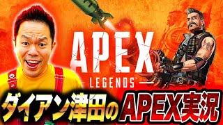 【APEX】2キルしたい!!!!【ダイアン津田のゲーム実況】