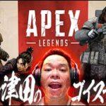 【APEX】3キルしたい!!【ダイアン津田のゲーム実況】