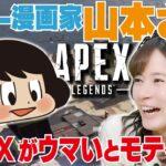 ゲーム好き漫画家・山本さほ先生降臨!宇内アナと絶叫APEX!【エイペックス/PS5】