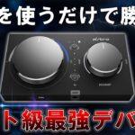 【これはヤバい】ゲームするなら絶対に買うべき最強のデバイスを見つけたので紹介します。  |ASTRO MixAmp Pro TR | PS4/PS5/PC対応