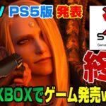 【次世代ゲーム戦争】Amazon、Googleが苦戦!ソニー任天堂強し! FFXIVのPS5版発表! SIEはXBOXでゲーム販売へ! オキュラスクエスト2 Steam XBOXSX