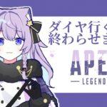 【Apex Legends】P2からダイヤ行くまで耐久#1 【ゲーム配信】