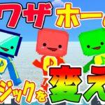 【脱獄ごっこ】ノリノリな裏技!ゲーム中だけじゃなくホーム画面のBGM音楽も変えられる!