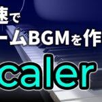 楽器演奏、音楽理論なしでゲームのBGMを簡単に作れるScaler2の使い方を解説します