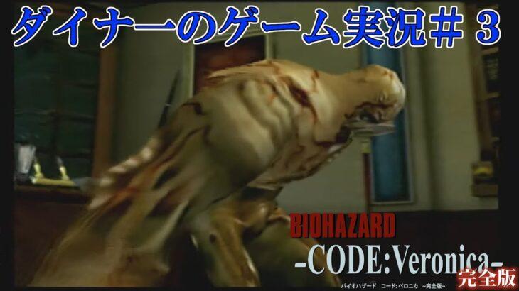 【BIOHAZARD CODE:Veronica 完全版】ダイナ一のゲーム生配信#3【初見プレイ】PS2