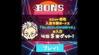 【オンラインカジノ/オンカジ】【BONS】テーブルからスロットまでガツンと攻める!!