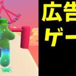 スライム人間がすごくかわいそうに思えてくる広告のゲームが面白い【Blob Runner 3D】