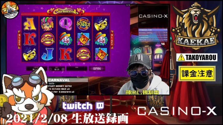 ⚡【CASINO-X】オンカジ初期スロでも戦えるの巻き【オンラインカジノ】【kaekae Twitch配信】【生放送録画】