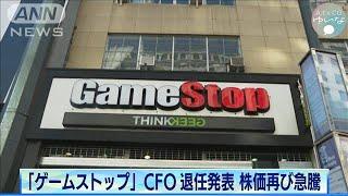 「ゲームストップ」CFO退任発表 株価が再び急騰(2021年2月25日)