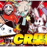 CRのみんなとゲームするの楽しすぎるwww【フォートナイト/Fortnite】