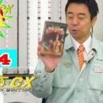 ゲームセンターCX  #314 動画  2021年2月25日アメコミ風ガンシューティング「ダイナマイトデューク」