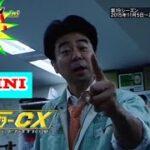 ゲームセンターCX 生放送版春のONEナイトカーニバル! #1「ゲームセンターCX mini」2