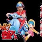 ゲームセンターCX『カットビ!宅配くん(DC版)』