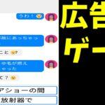 いろいろな人とメッセージのやり取りをする広告のゲームの会話の内容がヤバくて面白すぎた【Chat Master】