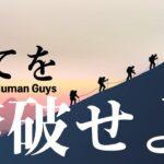 今年絶対流行る要素しかないゲーム見つけた【Climb Fall Human Guys】