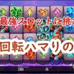 【オンラインカジノ】爆発力トップレベルのスロットを打ったら地獄を見ました【Crystal Quest: Arcane Tower】