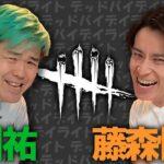 【品川ヒロシ】オリラジ慎吾とデッドバイデイライト【DBD】