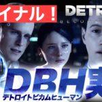 【デトロイトビカムヒューマン】そろそろ終盤【ダイアン津田のゲーム実況【DBH】】