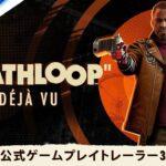 『DEATHLOOP(デスループ)』 – ゲームプレイトレーラー #3 – 「デジャ・ヴ」
