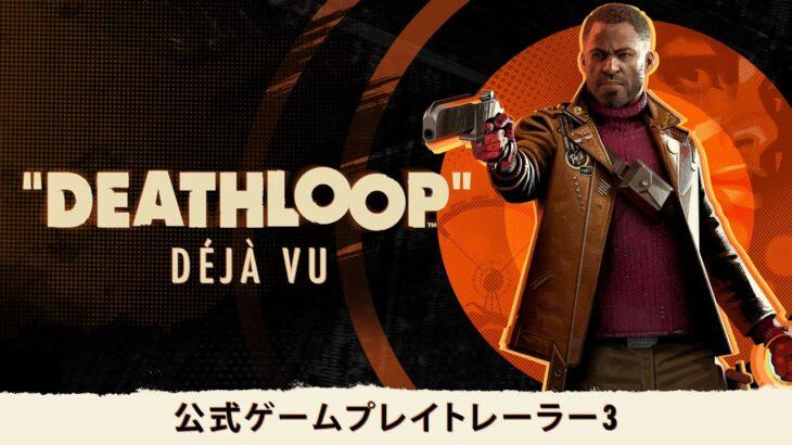 DEATHLOOP – ゲームプレイトレーラー3:Déjà Vu