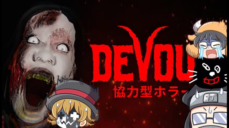 【DEVOUR】協力型ホラーで山羊をMOYASE!!!