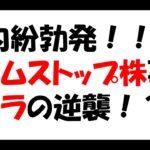 【DS内紛】ゲームストップ株乱高下は、テスラCEOイーロン・マスクの逆襲!?