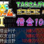 【DX人生ゲーム2】ゆっくり実況Part4 COMをボコボコにしてパラメータ所持金最大を目指す   プレイステーション [TASさんの休日]