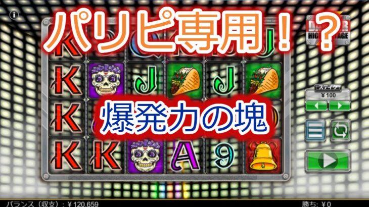 【オンラインカジノ】パリピ向けスロット!?一撃力抜群の台を実践!【Danger High Voltage】