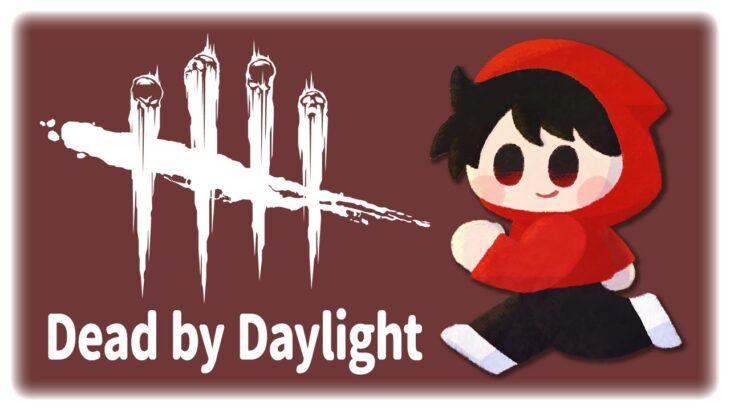 【DbD】祝日の朝からゲームとか…最高か…。