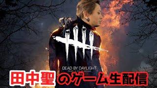 [Dead by Daylight]歯抜いたから皆に誉めてもらうゲーム配信