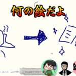 【4人実況】バリおもろイラスト伝言ゲーム【Draw&Guess】